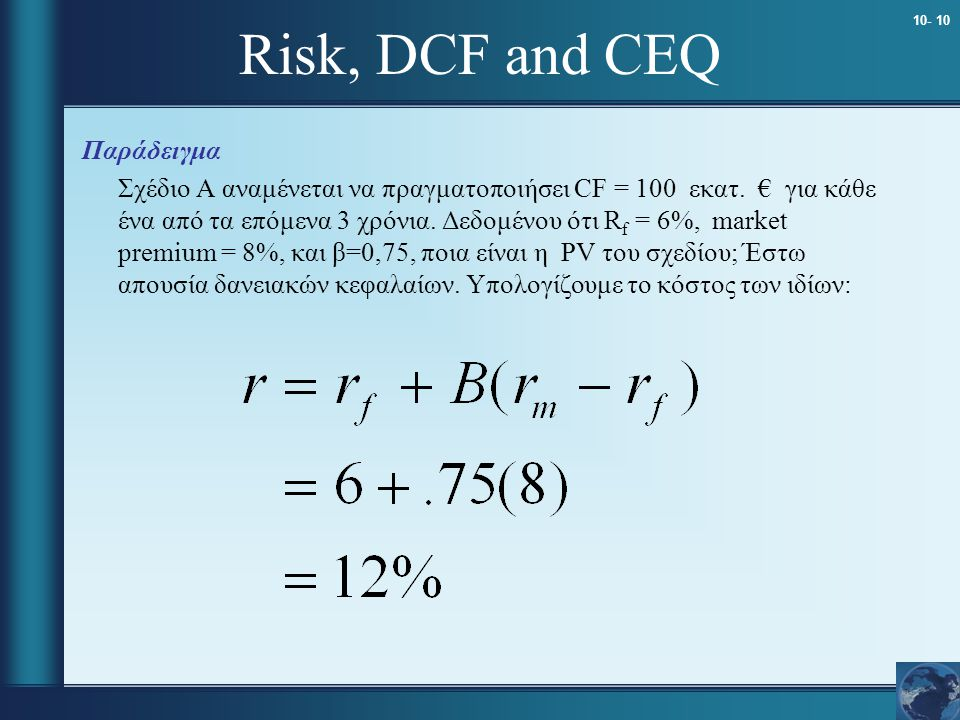Risk, DCF and CEQ Παράδειγμα