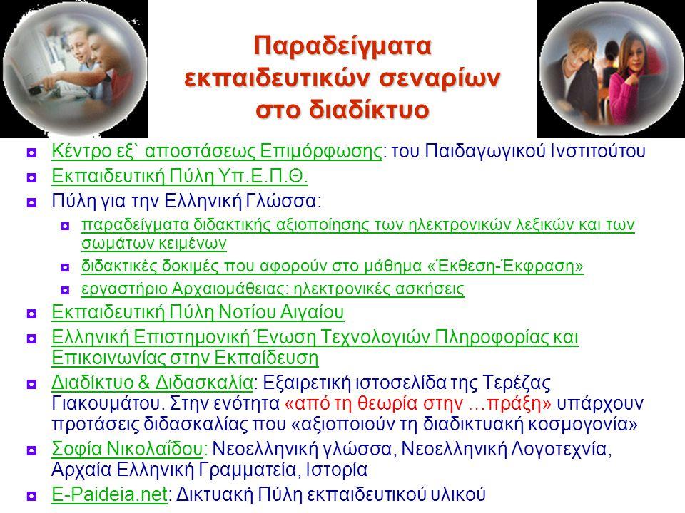 Παραδείγματα εκπαιδευτικών σεναρίων στο διαδίκτυο
