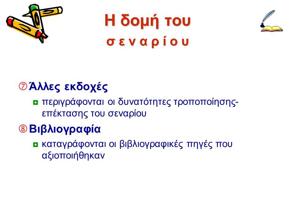 Η δομή του σ ε ν α ρ ί ο υ Άλλες εκδοχές Βιβλιογραφία