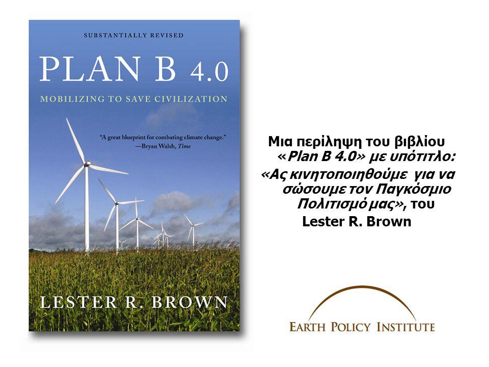 Μια περίληψη του βιβλίου «Plan B 4.0» με υπότιτλο: