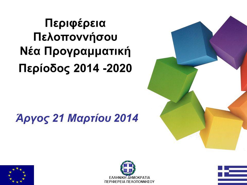 Περιφέρεια Πελοποννήσου Νέα Προγραμματική Περίοδος 2014 -2020