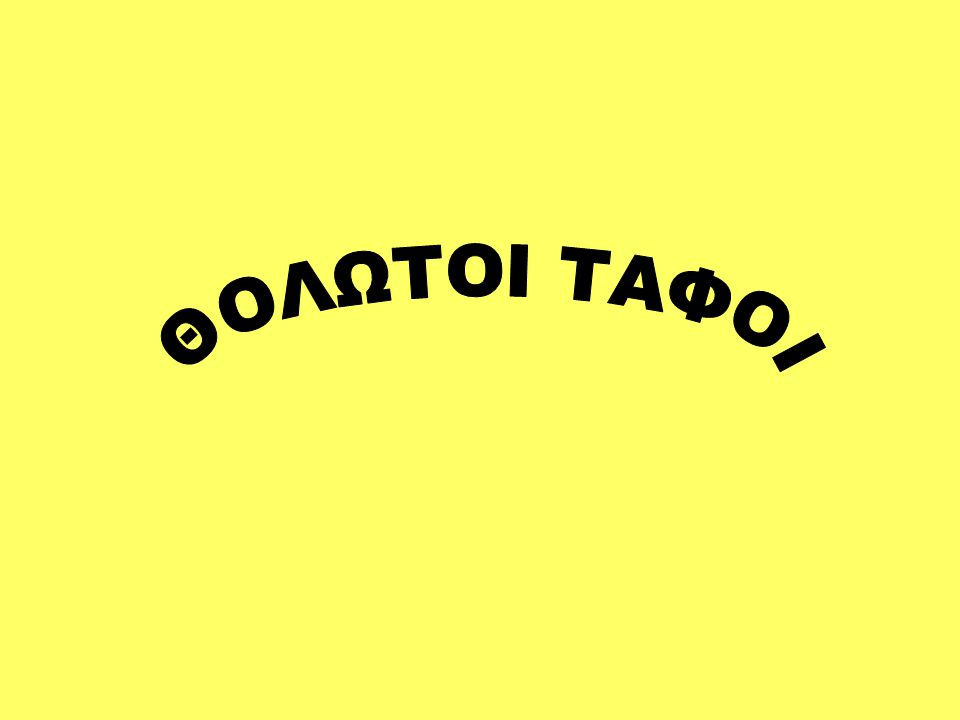 ΘΟΛΩΤΟΙ ΤΑΦΟΙ