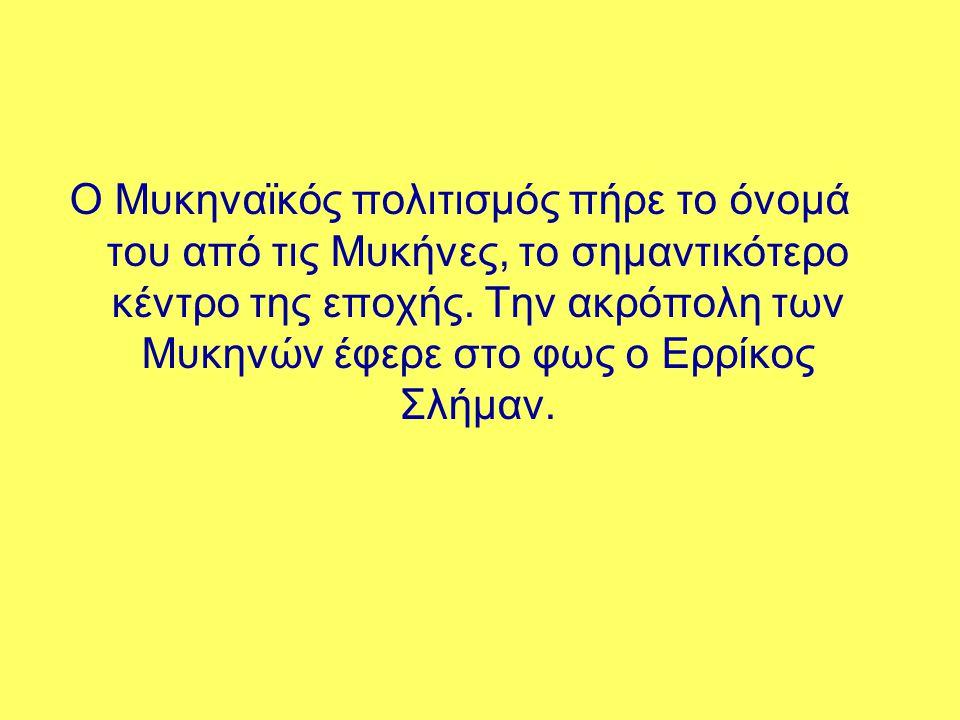 Ο Μυκηναϊκός πολιτισμός πήρε το όνομά του από τις Μυκήνες, το σημαντικότερο κέντρο της εποχής.
