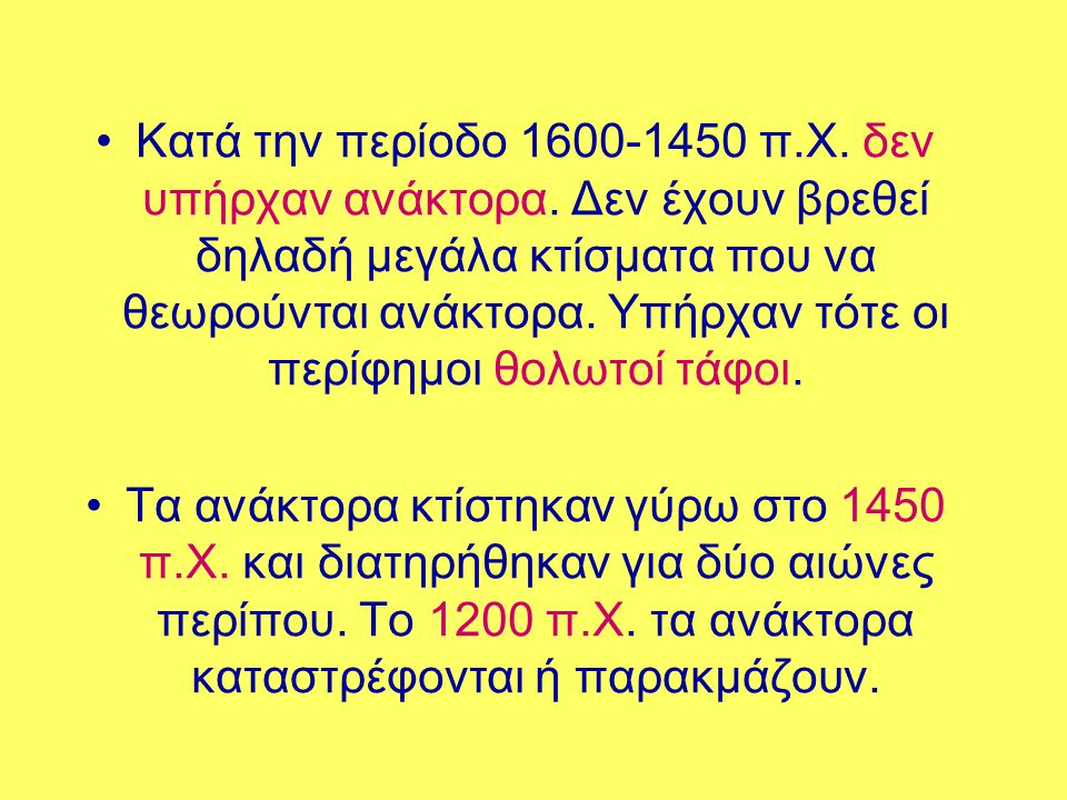 Κατά την περίοδο 1600-1450 π. Χ. δεν υπήρχαν ανάκτορα