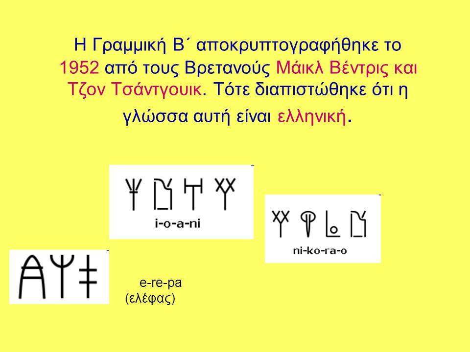 Η Γραμμική Β΄ αποκρυπτογραφήθηκε το 1952 από τους Βρετανούς Μάικλ Βέντρις και Τζον Τσάντγουικ. Τότε διαπιστώθηκε ότι η γλώσσα αυτή είναι ελληνική.