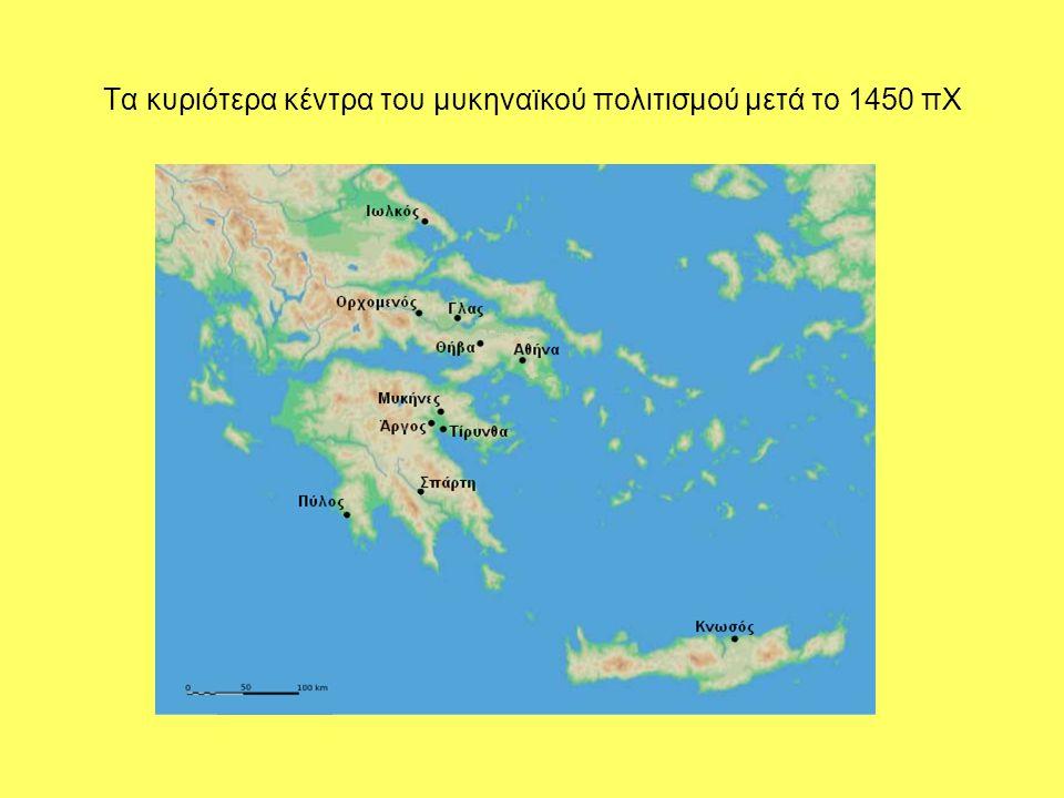 Τα κυριότερα κέντρα του μυκηναϊκού πολιτισμού μετά το 1450 πΧ