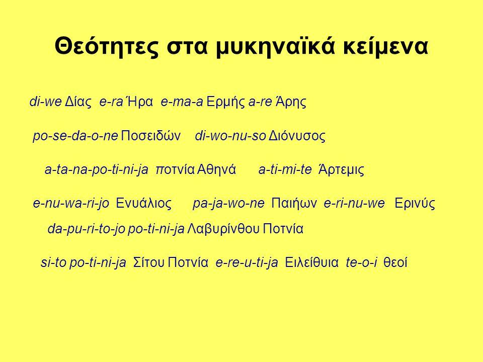 Θεότητες στα μυκηναϊκά κείμενα
