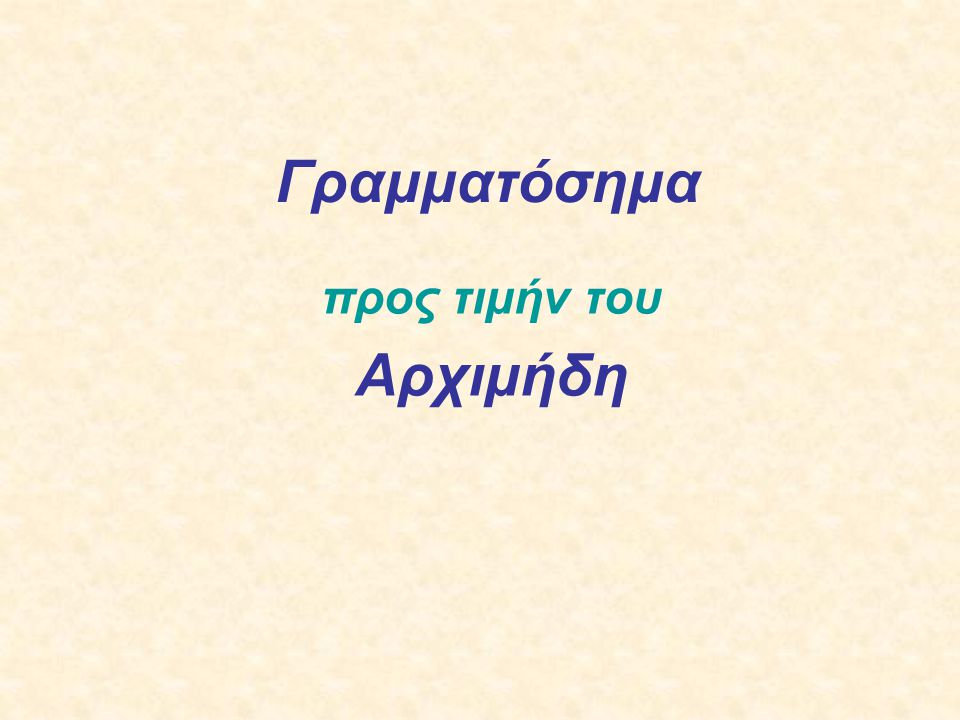 προς τιμήν του Αρχιμήδη