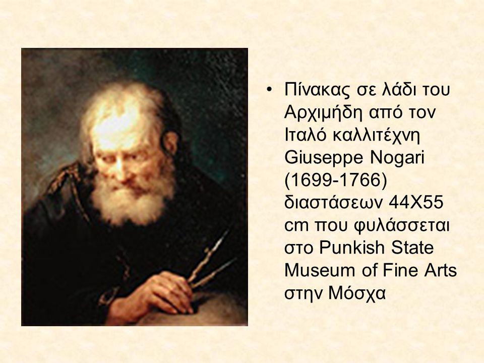 Πίνακας σε λάδι του Αρχιμήδη από τον Ιταλό καλλιτέχνη Giuseppe Nogari (1699-1766) διαστάσεων 44X55 cm που φυλάσσεται στο Punkish State Museum of Fine Arts στην Μόσχα