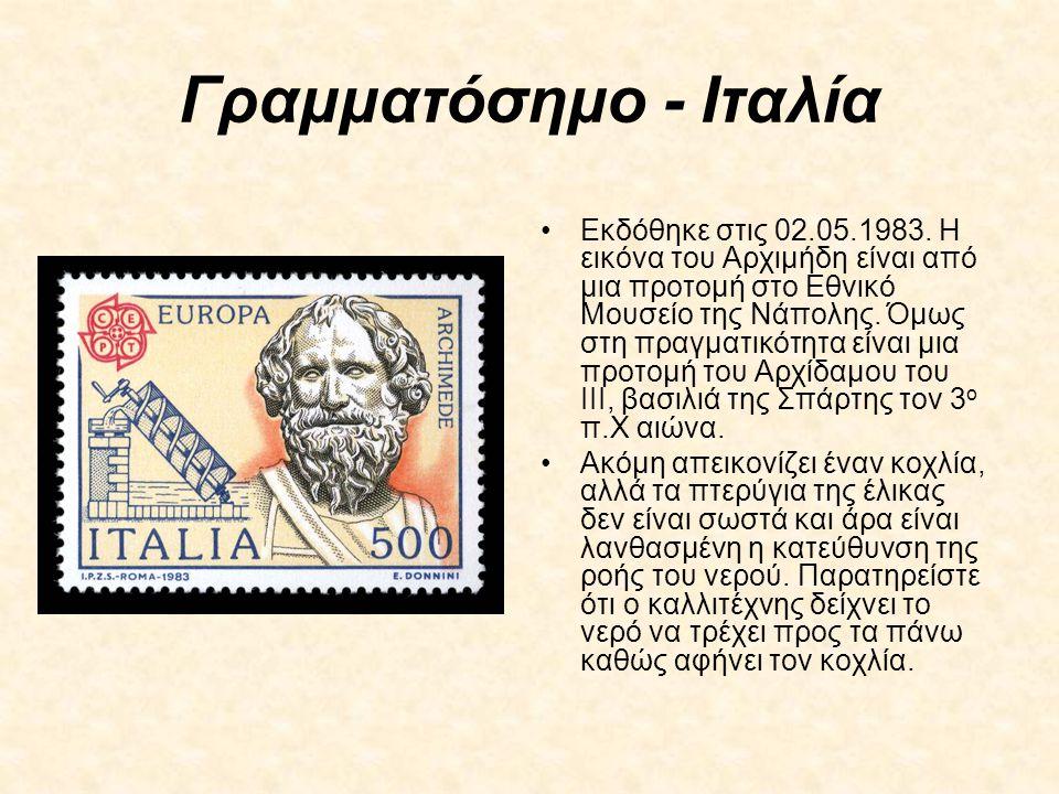Γραμματόσημο - Ιταλία