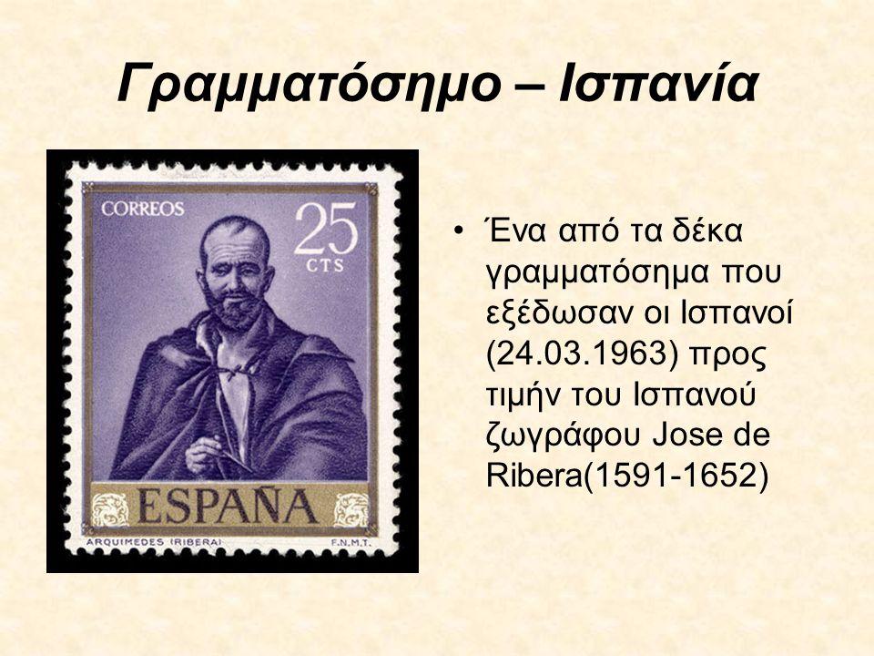 Γραμματόσημο – Ισπανία