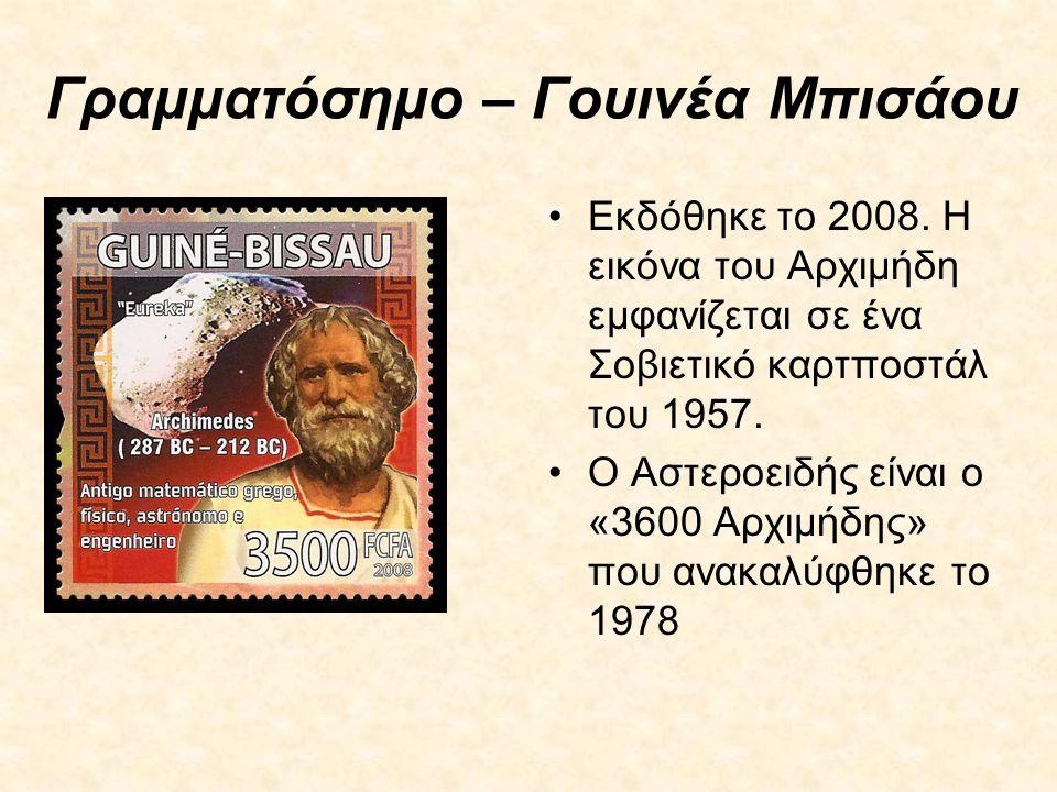 Γραμματόσημο – Γουινέα Μπισάου