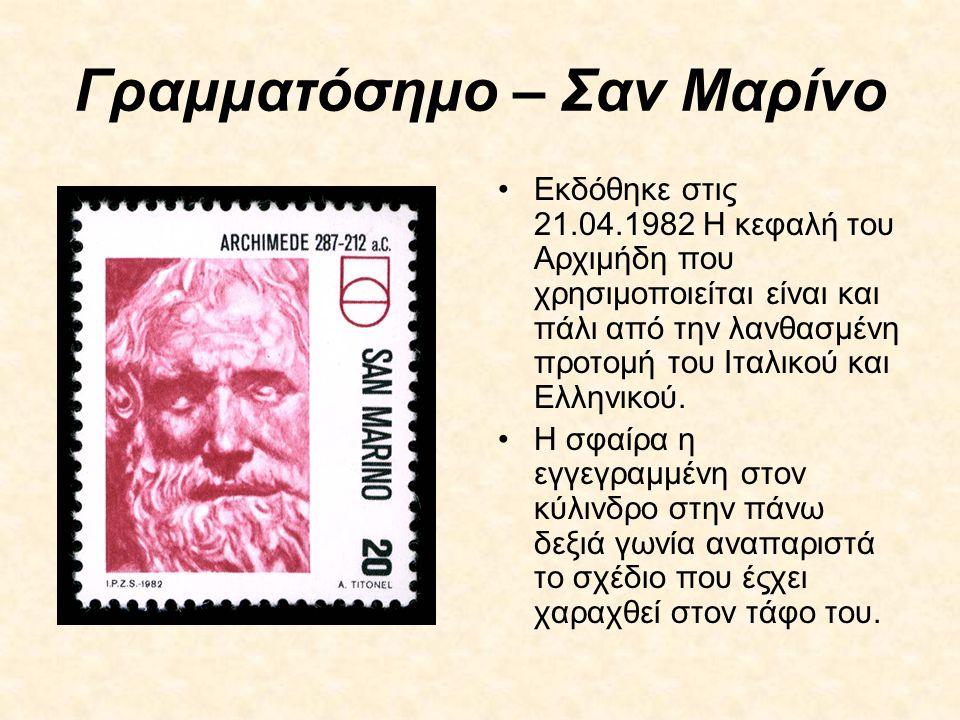 Γραμματόσημο – Σαν Μαρίνο