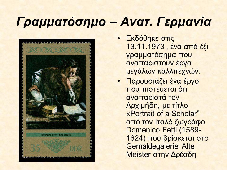 Γραμματόσημο – Ανατ. Γερμανία