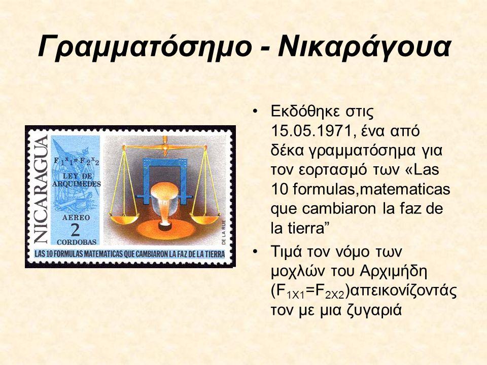 Γραμματόσημο - Νικαράγουα