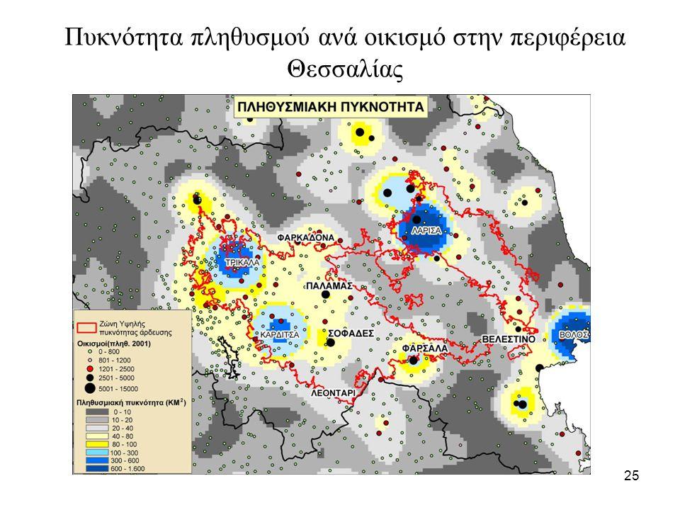Πυκνότητα πληθυσμού ανά οικισμό στην περιφέρεια Θεσσαλίας