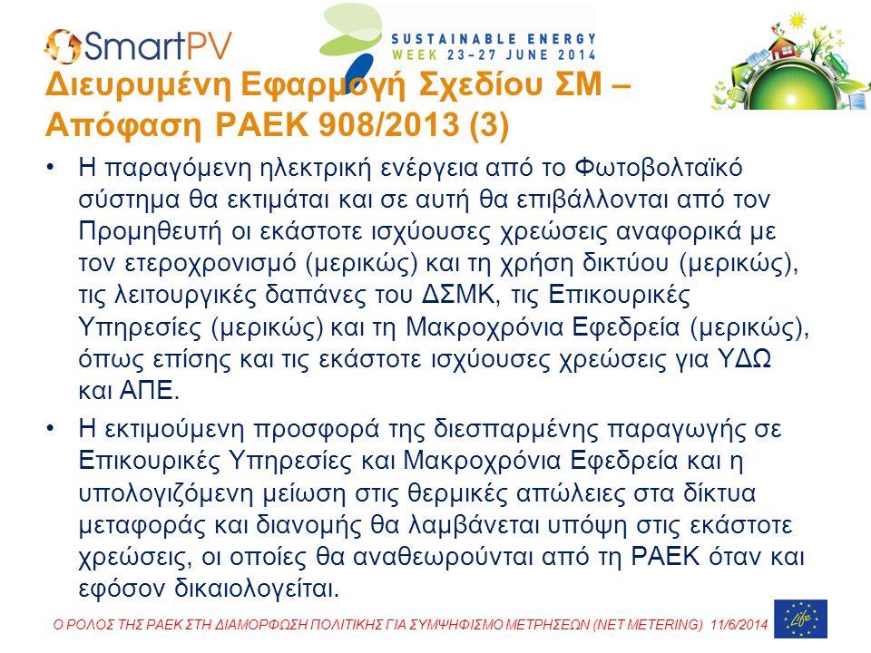 Διευρυμένη Εφαρμογή Σχεδίου ΣΜ – Απόφαση ΡΑΕΚ 908/2013 (3)