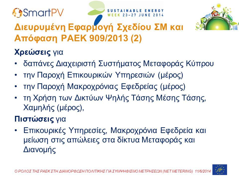 Διευρυμένη Εφαρμογή Σχεδίου ΣΜ και Απόφαση ΡΑΕΚ 909/2013 (2)