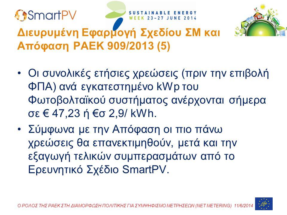 Διευρυμένη Εφαρμογή Σχεδίου ΣΜ και Απόφαση ΡΑΕΚ 909/2013 (5)
