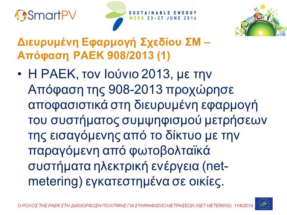 Διευρυμένη Εφαρμογή Σχεδίου ΣΜ – Απόφαση ΡΑΕΚ 908/2013 (1)
