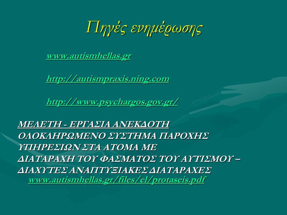 Πηγές ενημέρωσης www.autismhellas.gr http://autismpraxis.ning.com