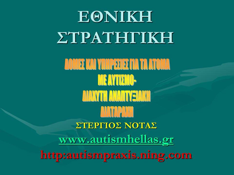 ΣΤΕΡΓΙΟΣ ΝΟΤΑΣ www.autismhellas.gr http:autismpraxis.ning.com