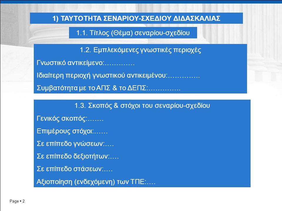 1) ΤΑΥΤΟΤΗΤΑ ΣΕΝΑΡΙΟΥ-ΣΧΕΔΙΟΥ ΔΙΔΑΣΚΑΛΙΑΣ