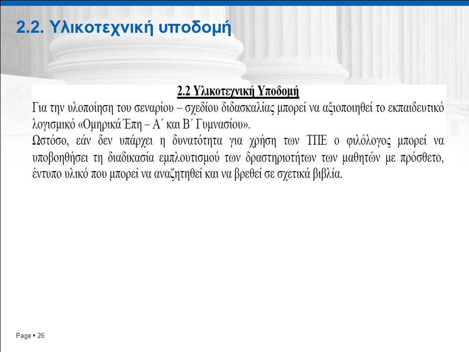 2.2. Υλικοτεχνική υποδομή Page  26