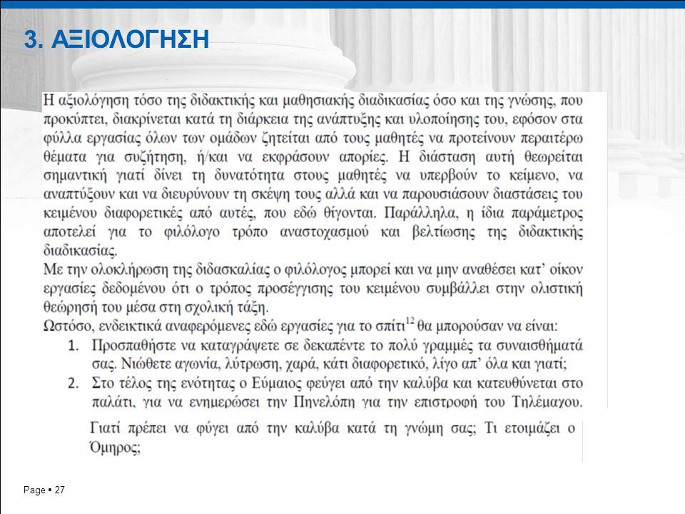 3. ΑΞΙΟΛΟΓΗΣΗ Page  27