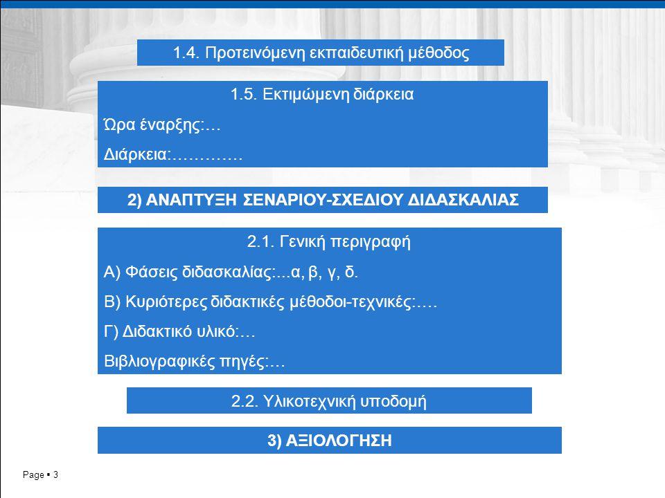 2) ΑΝΑΠΤΥΞΗ ΣΕΝΑΡΙΟΥ-ΣΧΕΔΙΟΥ ΔΙΔΑΣΚΑΛΙΑΣ