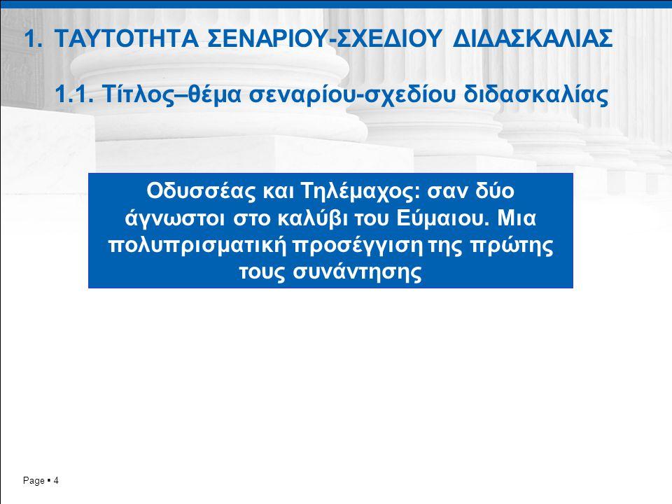 ΤΑΥΤΟΤΗΤΑ ΣΕΝΑΡΙΟΥ-ΣΧΕΔΙΟΥ ΔΙΔΑΣΚΑΛΙΑΣ 1. 1
