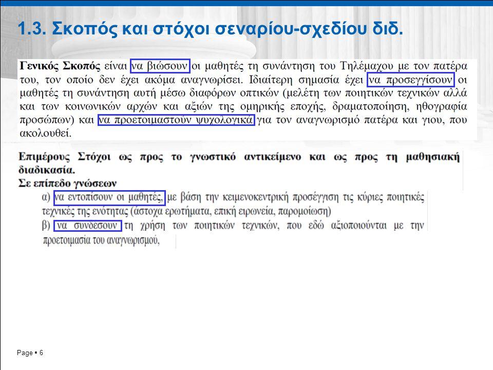 1.3. Σκοπός και στόχοι σεναρίου-σχεδίου διδ.