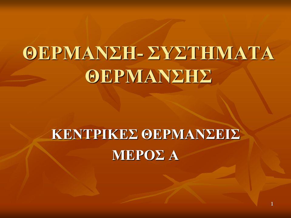 ΘΕΡΜΑΝΣΗ- ΣΥΣΤΗΜΑΤΑ ΘΕΡΜΑΝΣΗΣ