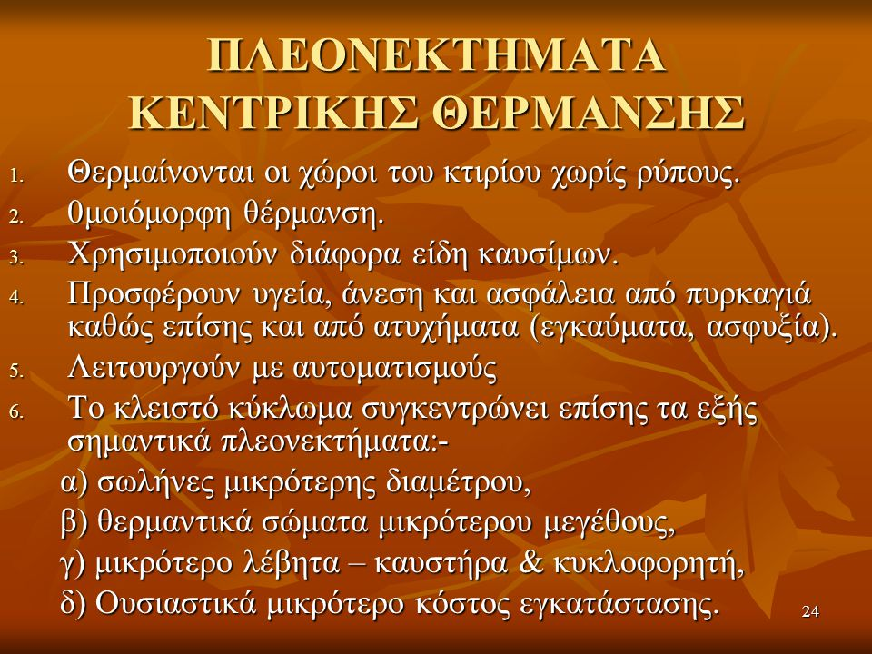 ΠΛΕΟΝΕΚΤΗΜΑΤΑ ΚΕΝΤΡΙΚΗΣ ΘΕΡΜΑΝΣΗΣ