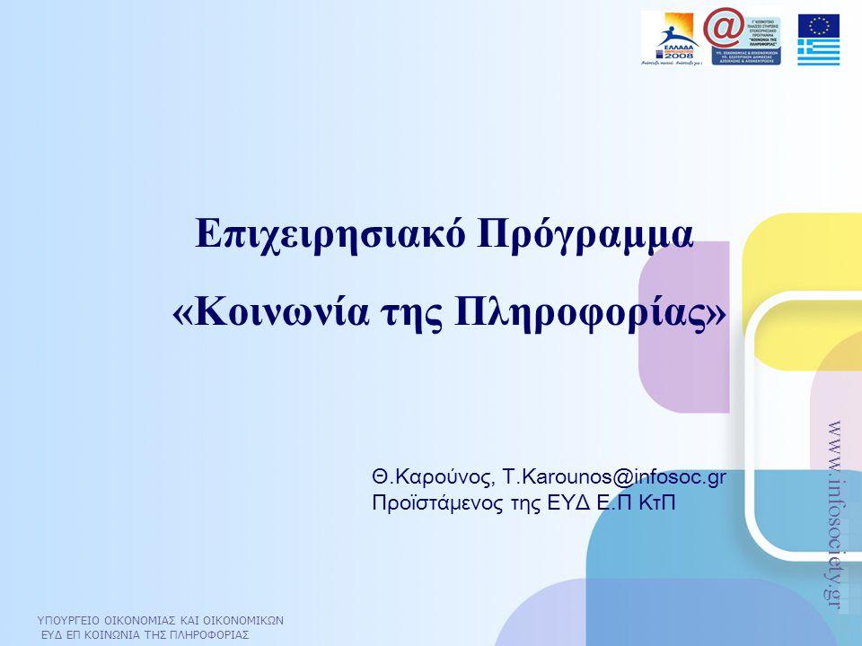 Επιχειρησιακό Πρόγραμμα «Κοινωνία της Πληροφορίας»