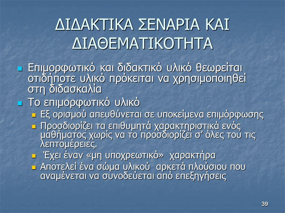 ΔΙΔΑΚΤΙΚΑ ΣΕΝΑΡΙΑ ΚΑΙ ΔΙΑΘΕΜΑΤΙΚΟΤΗΤΑ