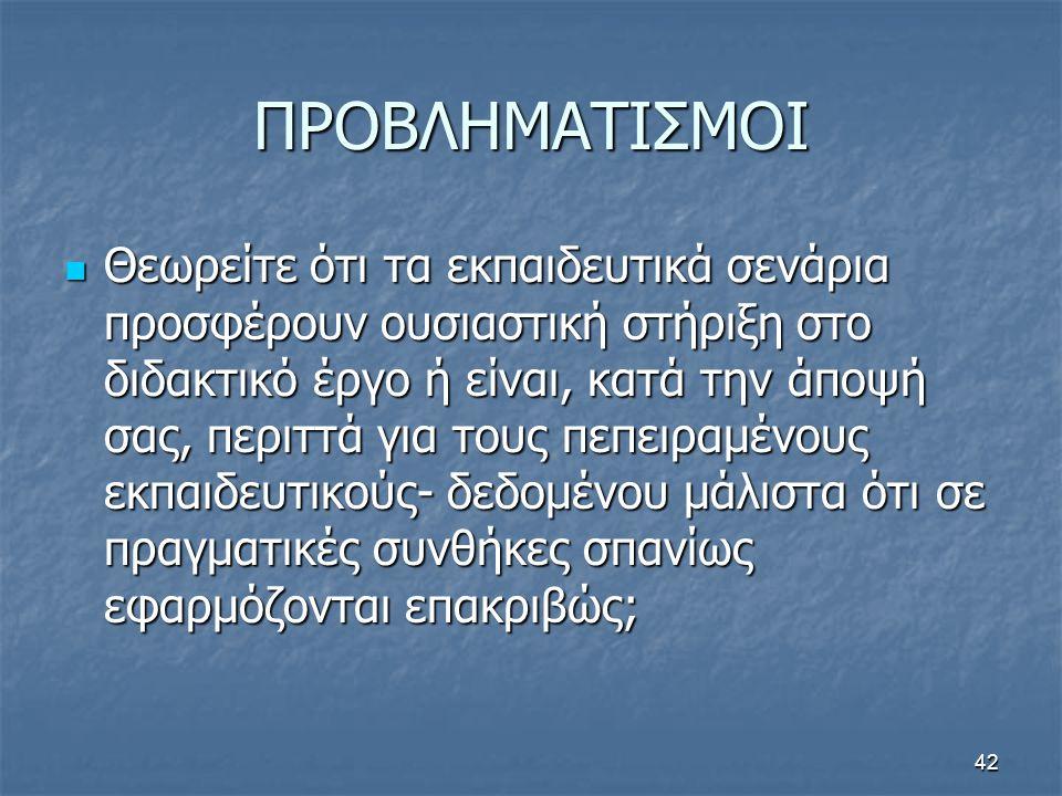 ΠΡΟΒΛΗΜΑΤΙΣΜΟΙ
