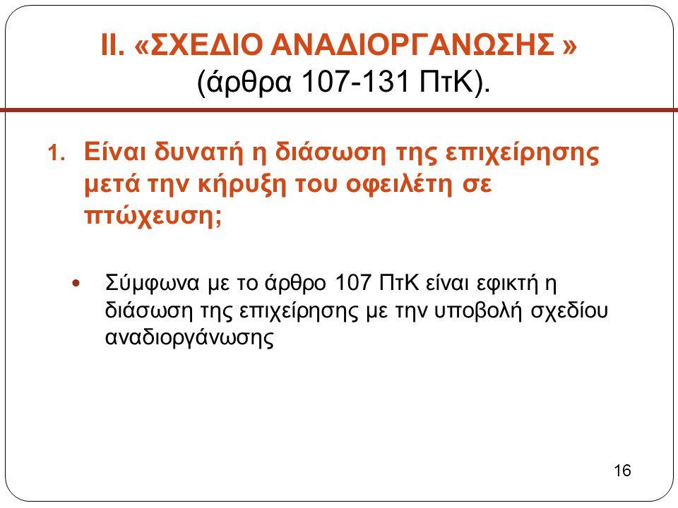 ΙΙ. «ΣΧΕΔΙΟ ΑΝΑΔΙΟΡΓΑΝΩΣΗΣ » (άρθρα 107-131 ΠτΚ).