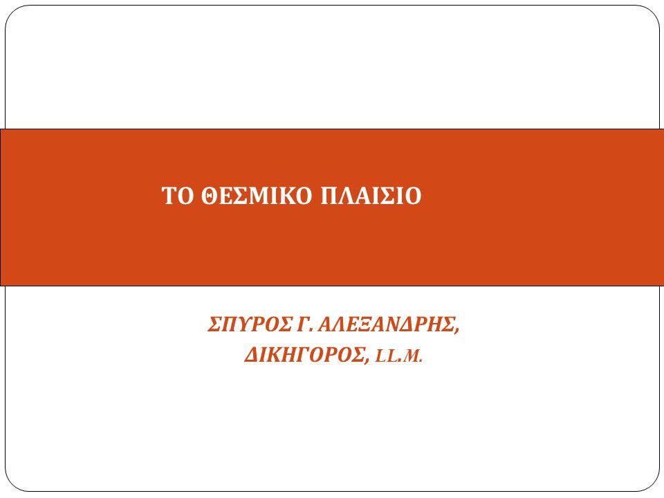 ΣΠΥΡΟΣ Γ. ΑΛΕΞΑΝΔΡΗΣ, ΔΙΚΗΓΟΡΟΣ, LL.M.