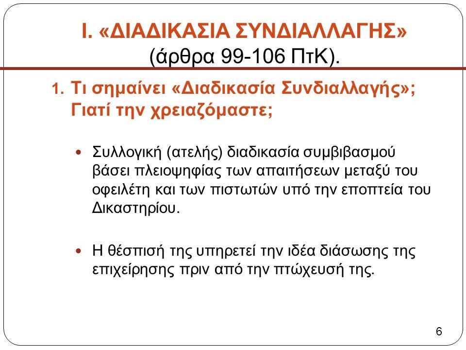 Ι. «ΔΙΑΔΙΚΑΣΙΑ ΣΥΝΔΙΑΛΛΑΓΗΣ» (άρθρα 99-106 ΠτΚ).
