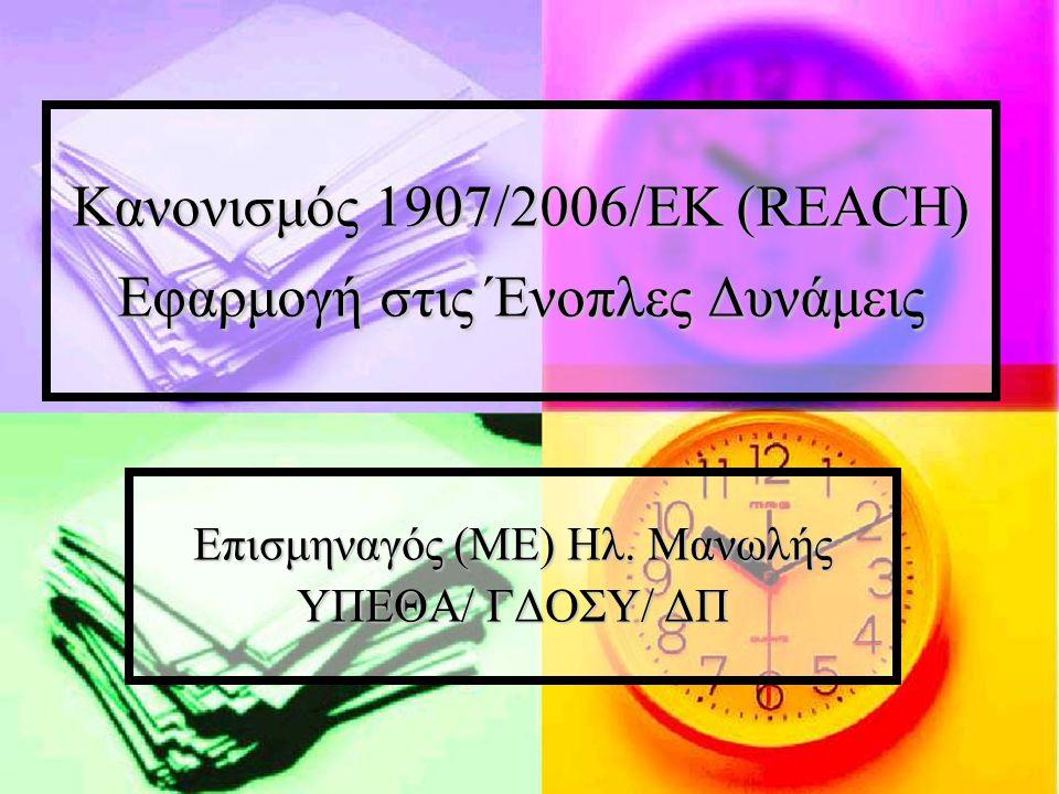 Κανονισμός 1907/2006/ΕΚ (REACH) Εφαρμογή στις Ένοπλες Δυνάμεις
