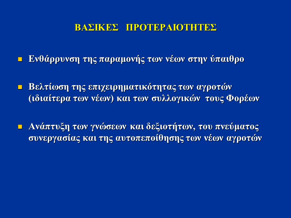 ΒΑΣΙΚΕΣ ΠΡΟΤΕΡΑΙΟΤΗΤΕΣ