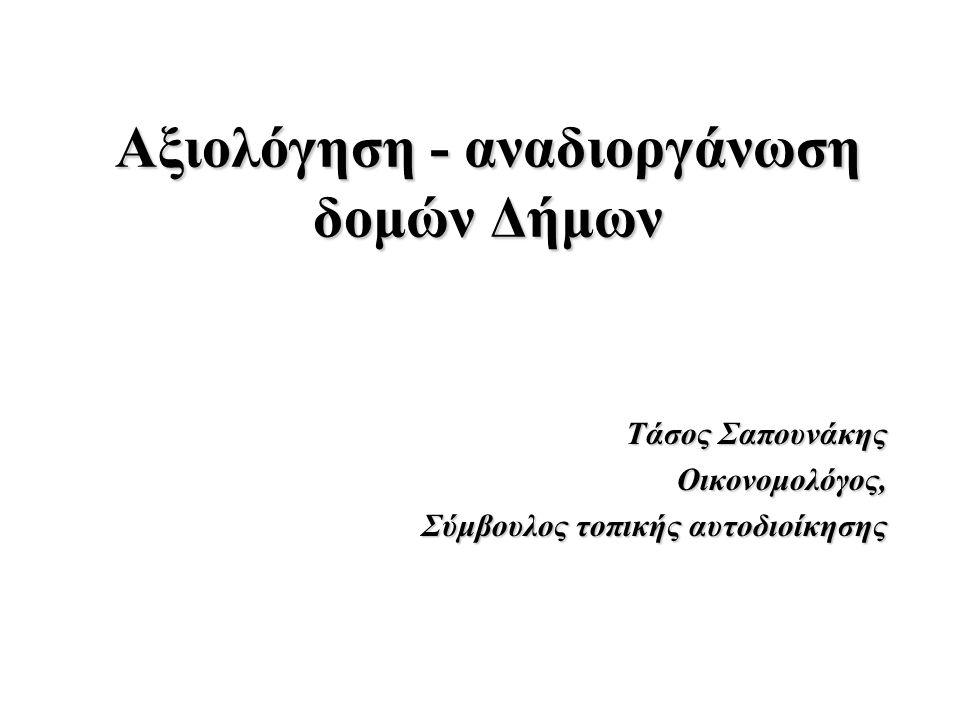 Αξιολόγηση - αναδιοργάνωση δομών Δήμων