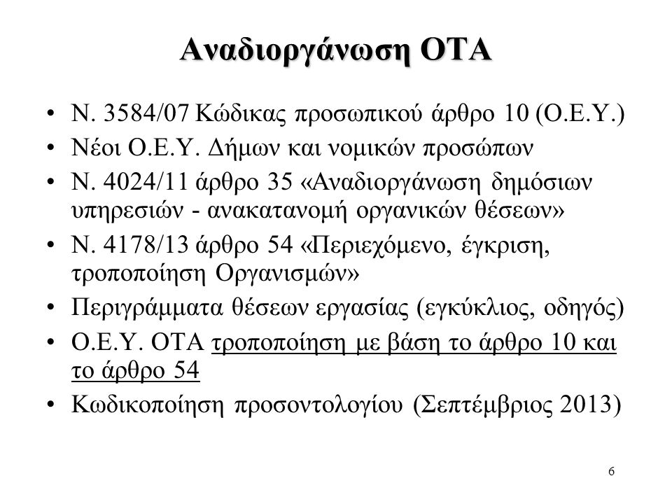 Αναδιοργάνωση ΟΤΑ Ν. 3584/07 Κώδικας προσωπικού άρθρο 10 (Ο.Ε.Υ.)