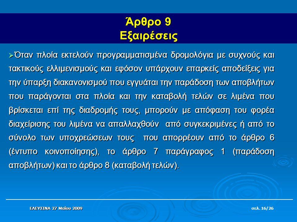 Άρθρο 9 Εξαιρέσεις