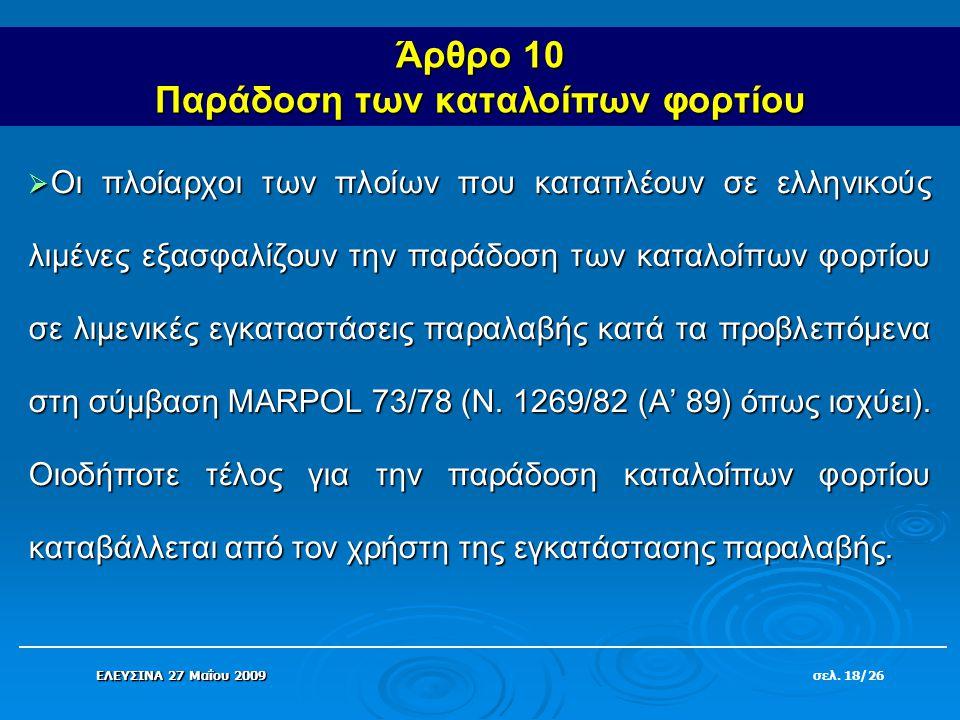 Άρθρο 10 Παράδοση των καταλοίπων φορτίου