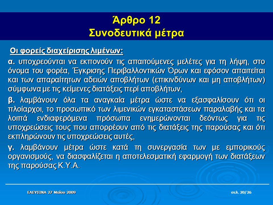 Άρθρο 12 Συνοδευτικά μέτρα