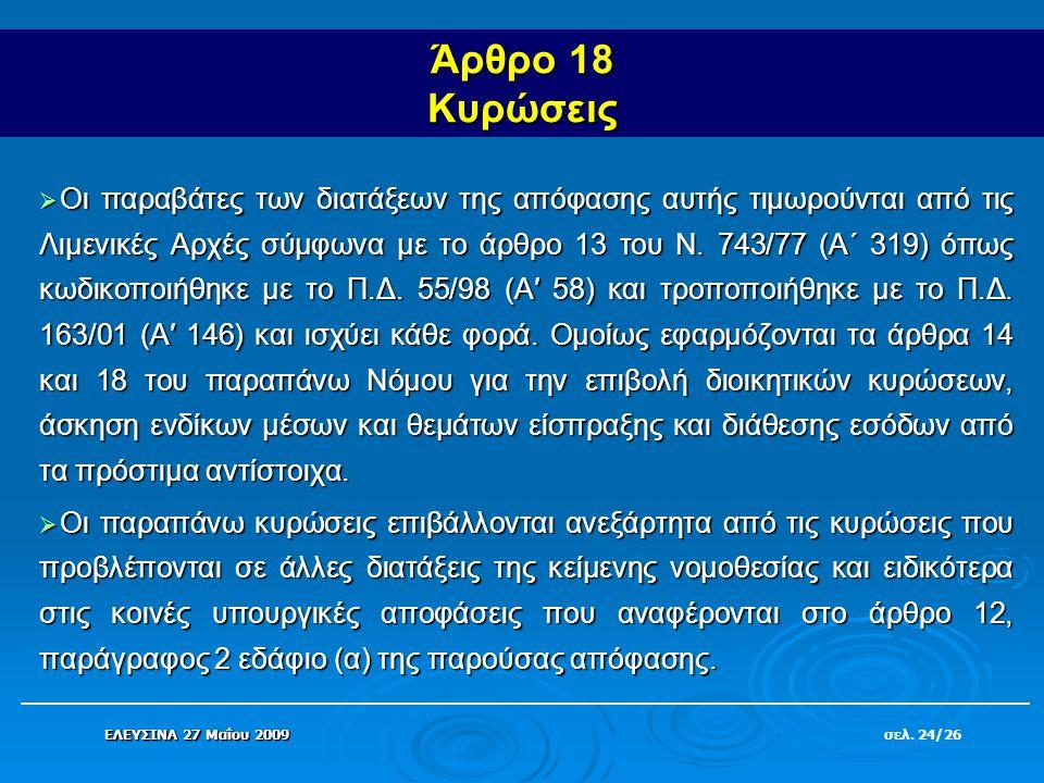 Άρθρο 18 Κυρώσεις