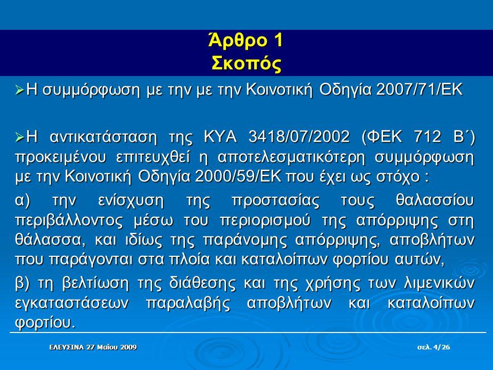 Άρθρο 1 Σκοπός Η συμμόρφωση με την με την Κοινοτική Οδηγία 2007/71/ΕΚ