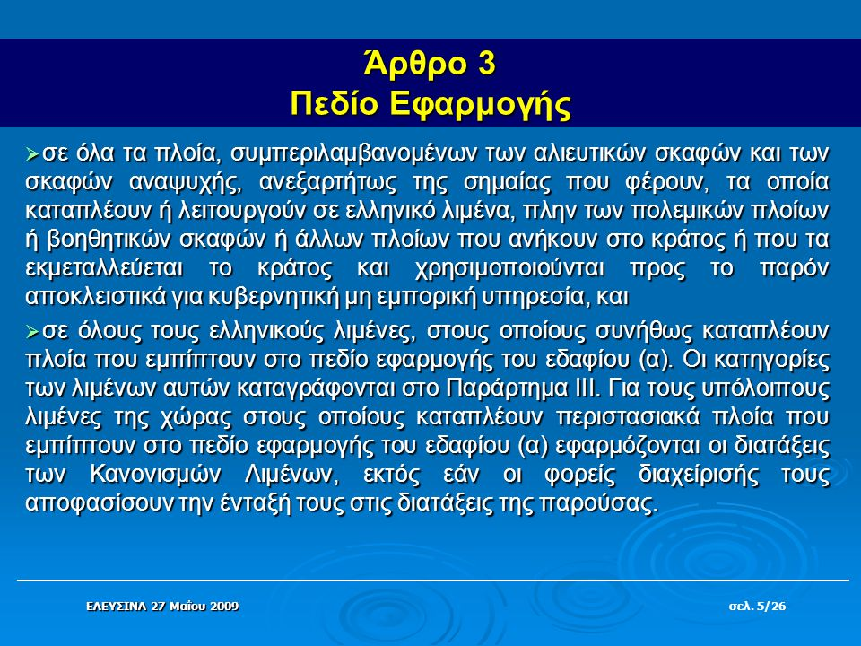 Άρθρο 3 Πεδίο Εφαρμογής